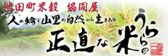 '池田町米穀 協同屋ホームページ